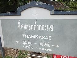 thamkasae