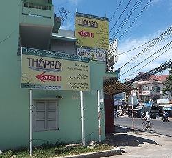 tapbaspa-signboard