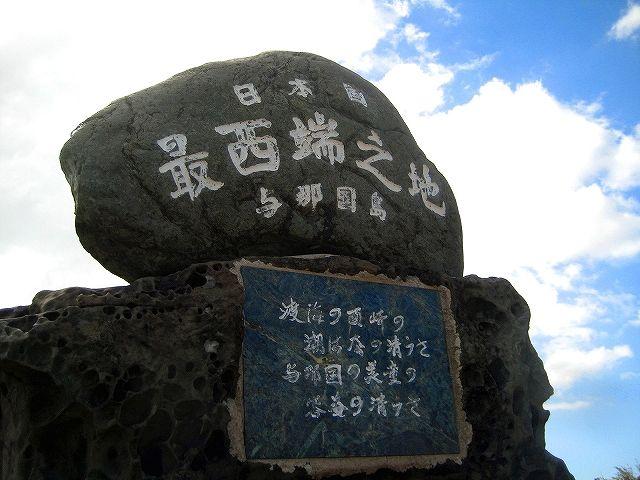 東京から石垣島と波照間島(最南端)と与那国島(最西端)の個人旅行を調べてみた